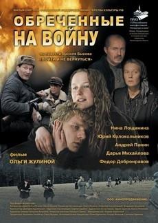 Обреченные на войну (Россия, 2008)