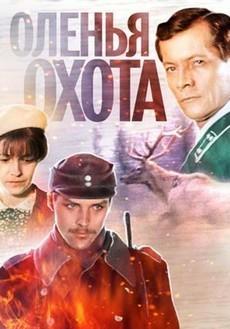 оленья охота фильм 1981
