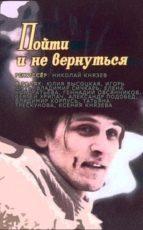 Пойти и не вернуться (Россия, Белоруссия, 1992)
