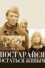 Постарайся остаться живым... (СССР, 1986)