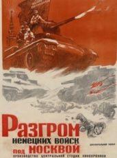 Разгром немецких войск под Москвой (СССР, 1942)