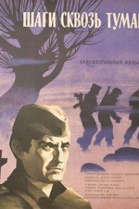 Шаги сквозь туман (Югославия, 1967)
