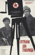 Служили два товарища (СССР, 1968)
