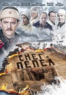 Снег и пепел (Россия, 2015) Все серии