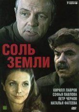 Соль земли (СССР, 1978)