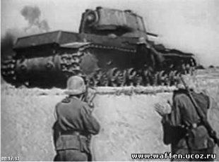 Ближний бой с танками. Солдаты против танков (Германия, 1943)