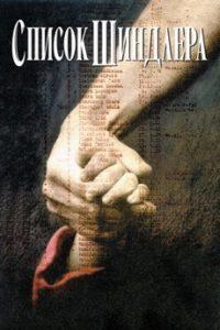 Список Шиндлера (США, 1993)