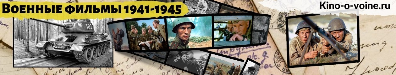 Смотреть русские военные фильмы 1941-1945 бесплатно в хорошем качестве