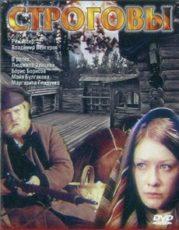 Строговы (СССР, 1976)