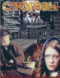 Сериал Строговы 1976