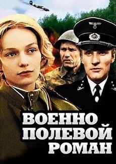 военно-полевой роман фильм 1983
