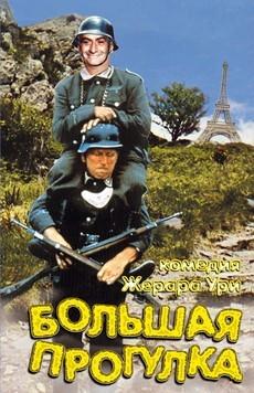 большая прогулка фильм 1966 смотреть онлайн