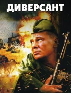 Диверсант (Россия, 2004)