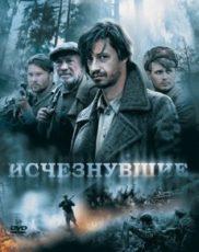 Исчезнувшие (Россия, 2009)