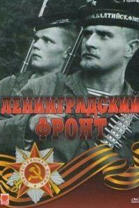 Ленинградский фронт (2005) Все серии