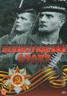 ленинградский фронт 2005