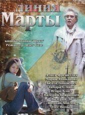 Линия Марты (Россия, 2014)