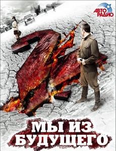 Мы из будущего 2 (Россия, 2010)