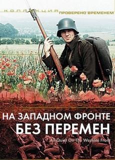 На Западном фронте без перемен фильм 1979
