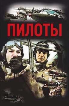 Пилоты (Чехословакия, СССР, 1988)