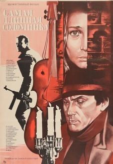 самая длинная соломинка фильм 1982
