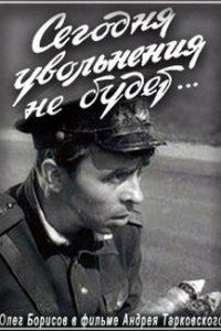 Сегодня увольнения не будет (СССР, 1958)