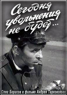 сегодня увольнения не будет фильм 1958