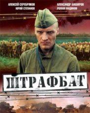 Штрафбат (Россия, 2004) Все серии