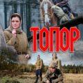 Топор (Россия, 2018)