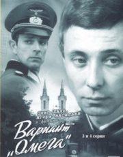 Вариант «Омега» (СССР, 1975) Все серии.