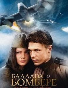 Баллада о бомбере (Россия, Украина, 2011)