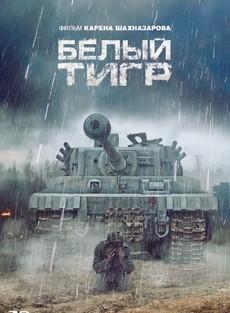 Белый тигр (Россия, 2012)