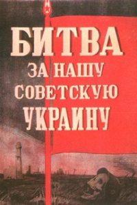 Битва за нашу Советскую Украину (СССР, 1943)