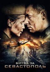 Битва за Севастополь (Россия, Украина, 2015)