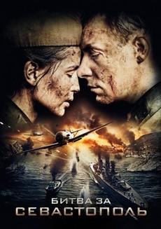 битва за севастополь фильм 2015 смотреть онлайн бесплатно