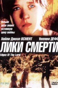 Лики смерти (США, Польша, 2001)