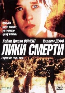 Фильм Лики смерти 2001