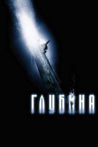 Глубина (США, 2002)