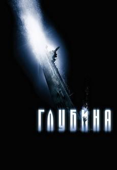 глубина фильм 2002 смотреть онлайн в хорошем качестве