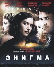 фильм энигма 2001 смотреть онлайн