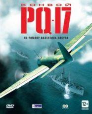 Конвой PQ-17 (Россия, 2004)