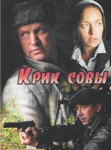 Крик совы (Россия, 2013)