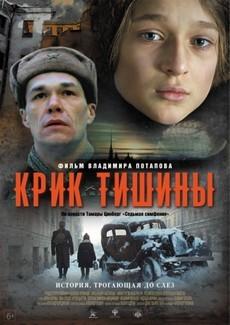 Крик тишины (Россия, 2019)