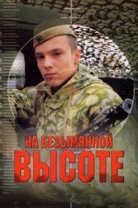 На безымянной высоте (Россия, Белоруссия, 2004)