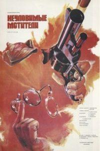 Неуловимые мстители (СССР, 1966)
