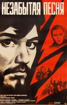 Незабытая песня (СССР, 1974)