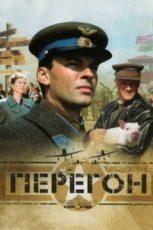 Перегон (Россия, 2006)