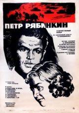 Пётр Рябинкин (СССР, 1972)