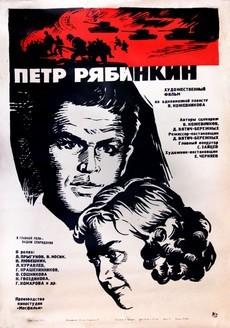 пётр рябинкин фильм 1972