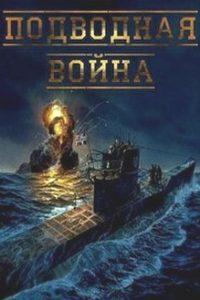 Подводная война (РФ, 2015) Документальный сериал